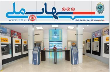 بانک ملی2