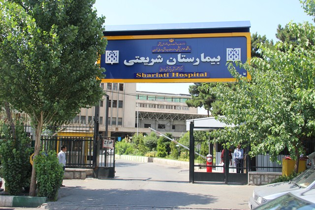 بیمارستان شریعتی تهران
